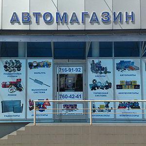 Автомагазины Приморско-Ахтарска