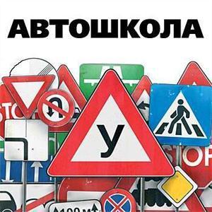 Автошколы Приморско-Ахтарска