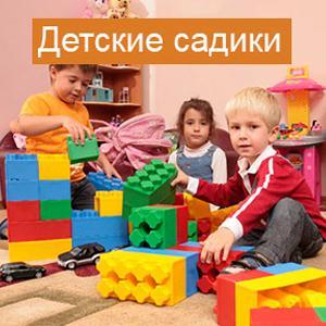 Детские сады Приморско-Ахтарска