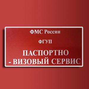 Паспортно-визовые службы Приморско-Ахтарска