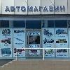 Автомагазины в Приморско-Ахтарске