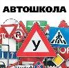 Автошколы в Приморско-Ахтарске