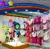 Детские магазины в Приморско-Ахтарске