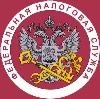 Налоговые инспекции, службы в Приморско-Ахтарске