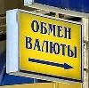 Обмен валют в Приморско-Ахтарске
