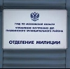 Отделения полиции в Приморско-Ахтарске