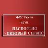 Паспортно-визовые службы в Приморско-Ахтарске