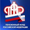 Пенсионные фонды в Приморско-Ахтарске