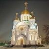 Религиозные учреждения в Приморско-Ахтарске