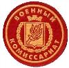 Военкоматы, комиссариаты в Приморско-Ахтарске