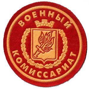 Военкоматы, комиссариаты Приморско-Ахтарска